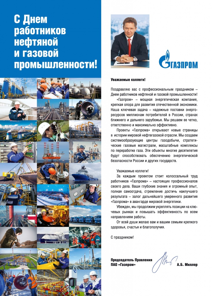 2019.08.23_A4_Poster_Oil_gas_Industry_day_2019.jpg